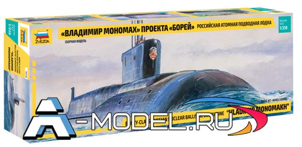 9058 Атомная подводная лодка Владимир Маномах проэкт Борей - Звезда сборные модели :: кораблей :: парусников :: подводных лодок