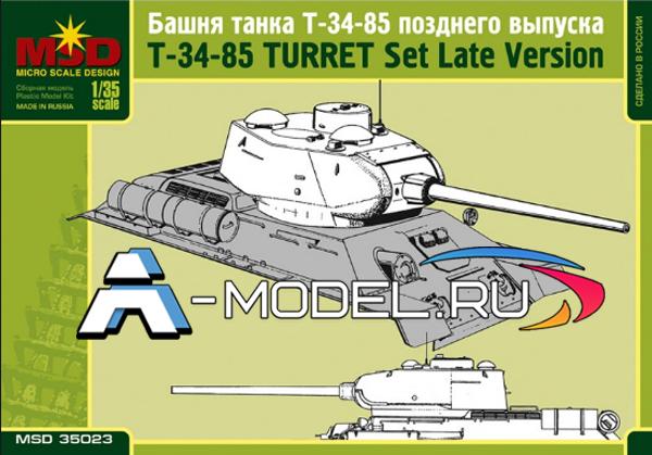 35023 Башня танка Т-34/85 поздних выпусков - купить дополнения к моделям техники и танков 1/35 MSD