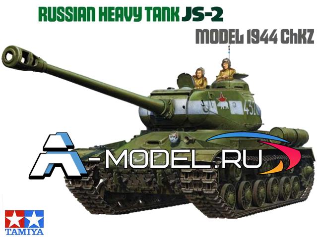 35289 ИС-2  - купить сборную модель техники 1/35 TAMIYA.