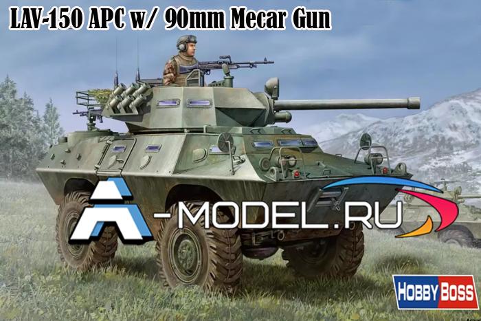82421 LAV-150 APC 90mm Mecar Gun - купить сборную модель техники 1/35 Hobby Boss