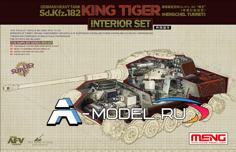 SPS-037 Full Interior for model TS-031 King Tiger Henschel Turret Sd.Kfz.182 купить масштабную модель от MENG 1/35 в интернет магазине для моделистов A-model