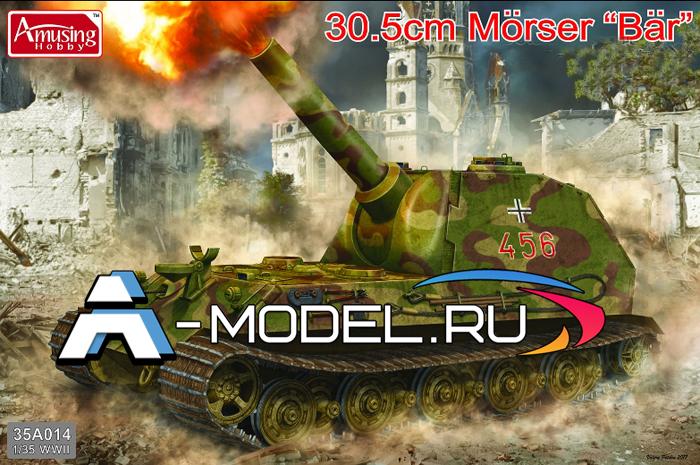 35A014 30.5cm Morser Bar Amusing 1:35 сборные модели танков и техники