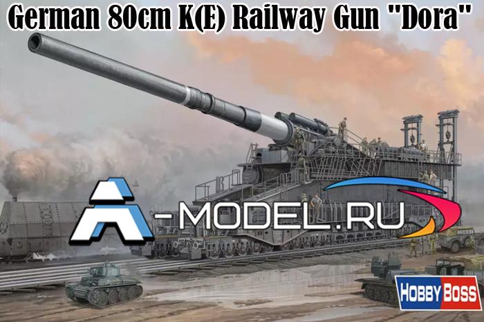 82911 German 80cm K(E) Railway Gun Dora - купить сборную модель техники Hobby Boss 1/72