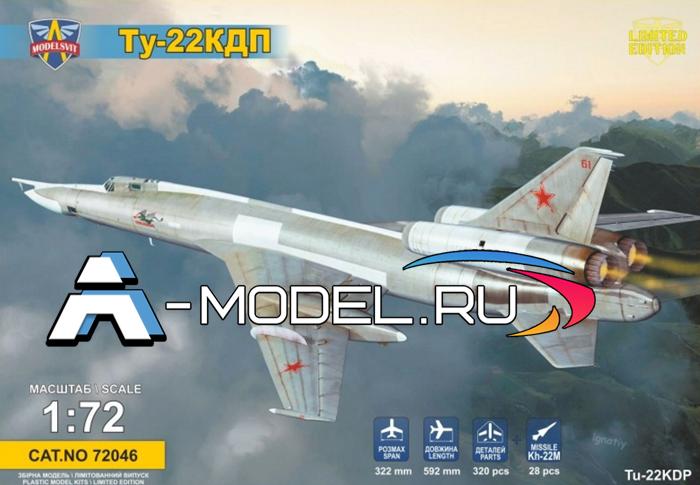 72046 Ту-22КДП Modelsvit 1/72 сборные модели самолетов