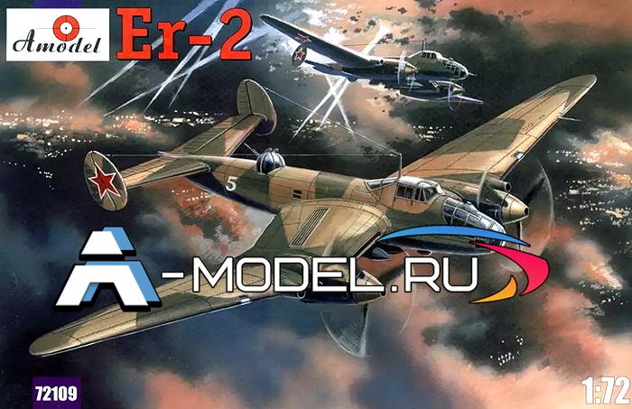 72109 Ер-2 дальний бомбардировщик - купить сборную модель самолета 1/72 Amodel