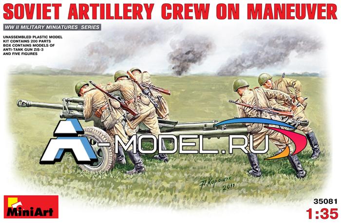 35081 Советские артиллеристы на маневрах с пушкой ЗИС-3 - купить сборные модели миниатюр MiniArt 1/35
