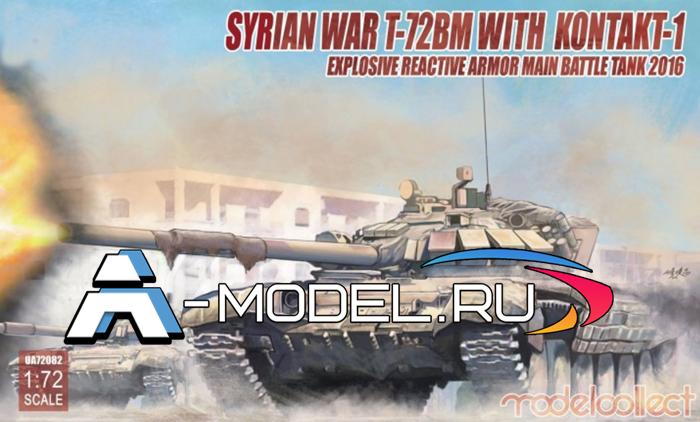 UA72082 Syrian War T-72BM with Kontakt-1 Explosive Reactive Armor Main Battle Tank - купить сборную модель танка и техники 1/72 Modelcollect