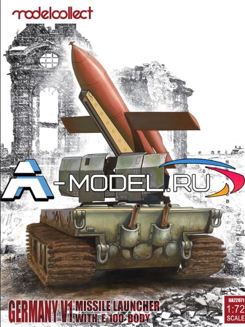 UA72071 Germany V1 Missile Launcher with E-100 Body - купить сборную модель танка и техники 1/72 Modelcollect