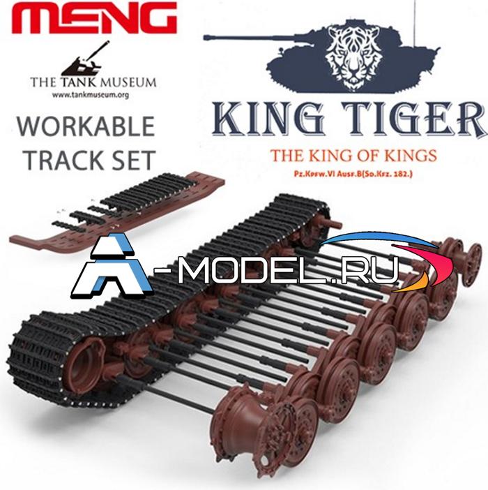 SPS-038 Sd.Kfz.182 King Tiger Workable Tracks купить масштабную модель от MENG 1/35 в интернет магазине для моделистов A-model