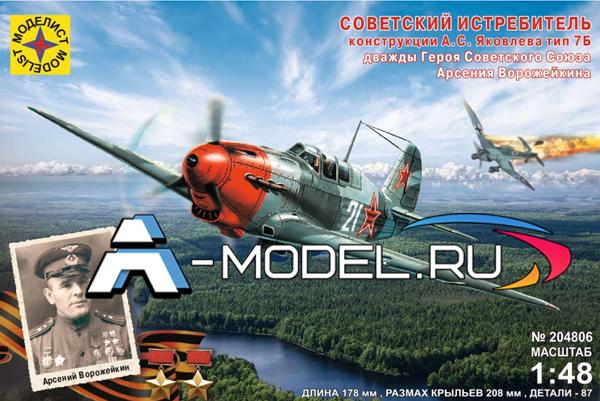 Купить Як-7Б сборная модель самолёта дважды Героя Советского Союза Арсения Ворожейкина 1/48 Моделист 204806 по низкой цене