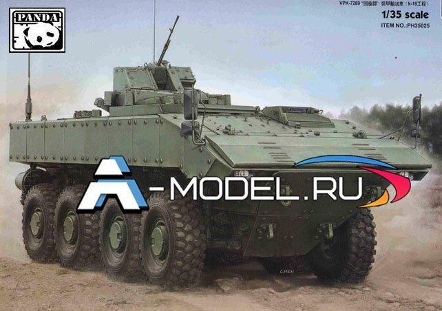 сборную модель БТР Бумеранг VPK-7289 объект К-16 сборная модель 1/35 Panda Hobby PH35025 Panda Hobby цена в интернет-магазине доставка по Москве