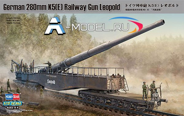 Железнодорожное орудие 280мм K5 E  Leopold сборная модель 1/72 Hobby Boss 82903 купить, цена