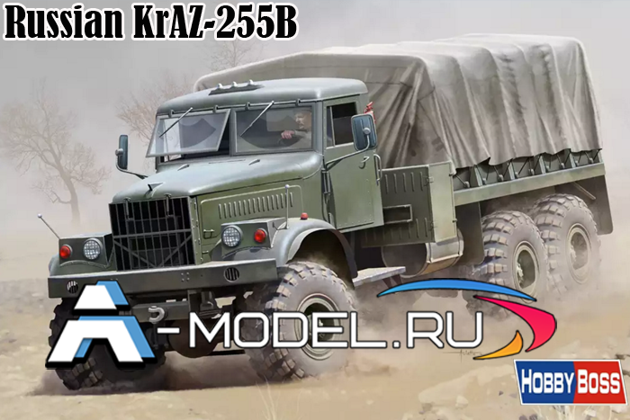 КраЗ-255Б грузовой автомобиль сборная модель 1/35 Hobby Boss 85506 купить, цена