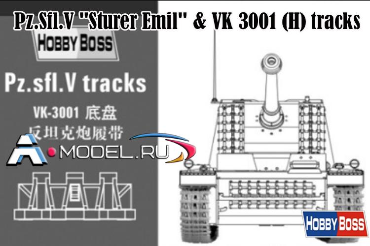 Pz.Kpfw. VK-3001,  Pz.Sfl. Sturer Emil сборные траки и ведущие колеса 1/35 Hobby Boss 81001 купить, цена