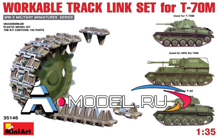 модели Mini Art Для танков T-70M, Т-80, СУ-76 и техники на их платформе сборные подвижные траки 1/35 MINI ART 35146 , цена