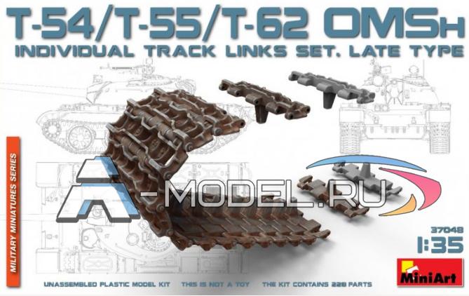 модели Mini Art Для танка Т-54/55/62 траки позднего типа сборные траки 1/35 MINI ART 37048 , цена