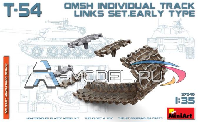 модели Mini Art Для моделей танка Т-54 ранего типа ОМШ сборные траки 1/35 MINI ART 37046 , цена