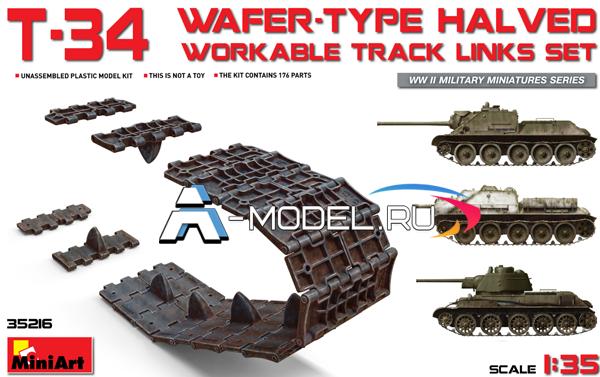 модели Mini Art Для танков Т-34, СУ-122, СУ-85 половинчатые сборные подвижные траки 1/35 MINI ART 35216 , цена