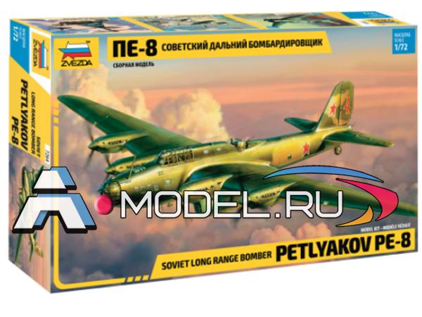 Купить Пе-8 бомбардировщик сборная модель 1/72 Звезда 7264 по низкой цене