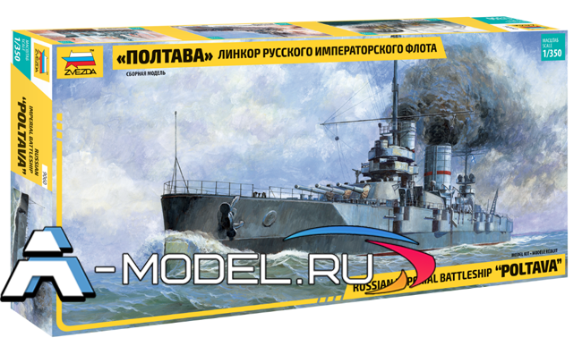 Купить Полтава линкор русского императорского флота сборная модель 1/350 Звезда 9060 по низкой цене