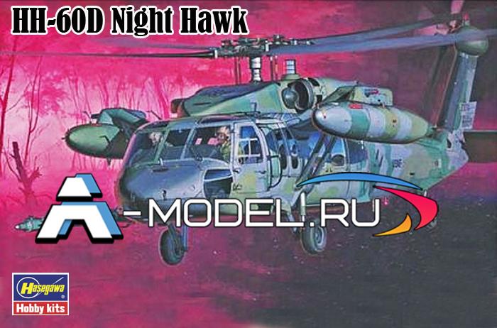 Купить HH-60D NIGHT HAWK сборная модель вертолёта 1/72 Hasegawa 00437 доставка, цена