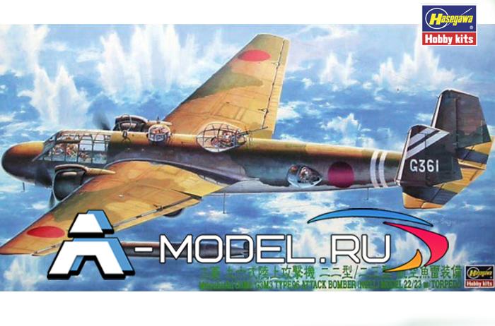 Купить MITSUBISHI G3M2/G3M3 TYPE 96 ATTACK BOMBER with torpedo сборная модель самолёта 1/74 Hasegawa 51211 доставка, цена