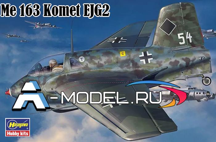 Купить Me 163B Komet EJG2 сборная модель самолёта 1/32 Hasegawa 08248 доставка, цена
