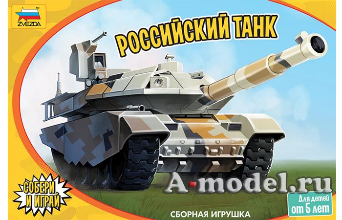 Купить Танк Т-90 сборная модель для детей Звезда 5211 по низкой цене