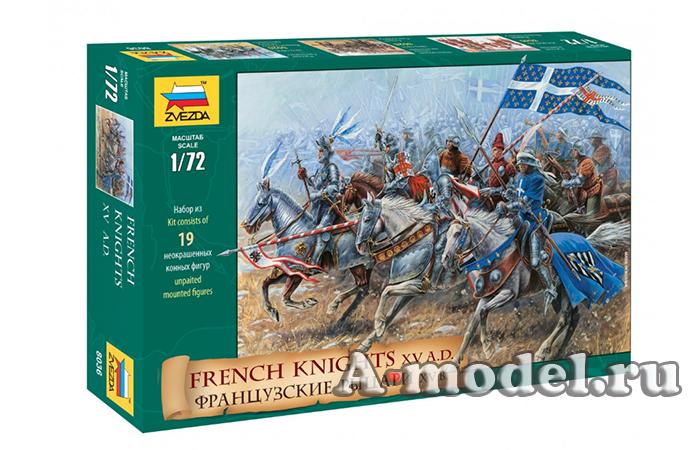 Купить Французские рыцари сборные фигурки 1/72 Звезда 8036 по низкой цене