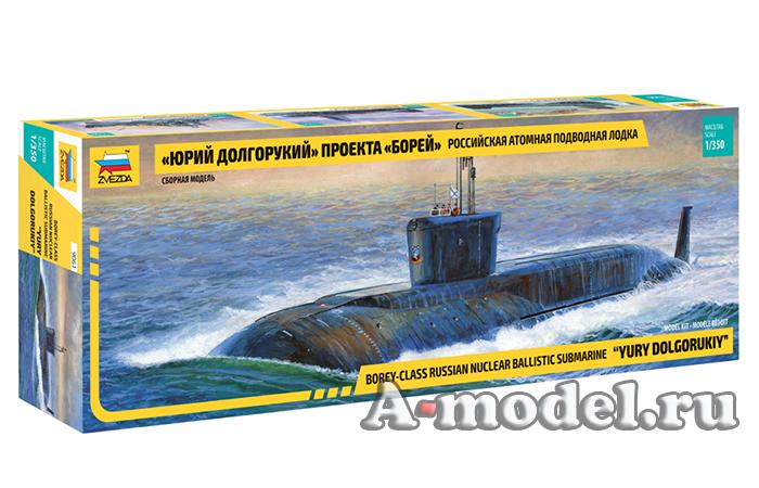 Купить Подводная лодка