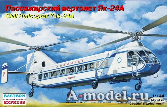 Купить Вертолёты Як-24А сборная модель самолёта 1/144 Восточный Экспресс 14514 цена, доставка