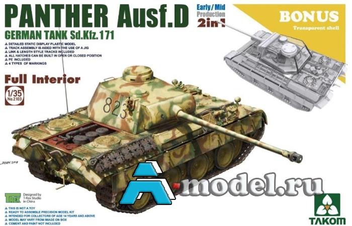 Купить Танк Пантера D Sd.Kfz.171 с полным интерьером сборная модель танка 1/35 TAKOM 2103 цена, доставка
