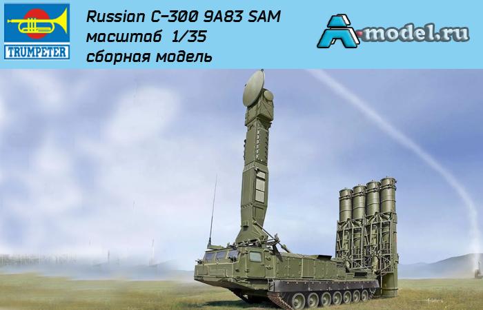 Купить  Russian C-300 9A83 SAM сборная модель 1/35 TRUMPETER 09519 цена, доставка