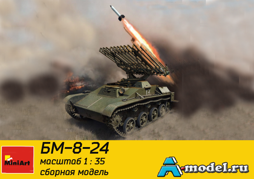 модели Mini Art БМ-8-24 с интерьером Советская ракетная установка сборная модель 1/35 MINI ART 35234 , цена