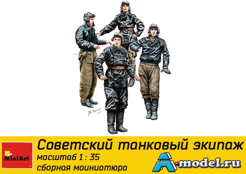 модели Mini Art Советский танковый экипаж сборные миниатюры 1/35 MINI ART 35254 , цена