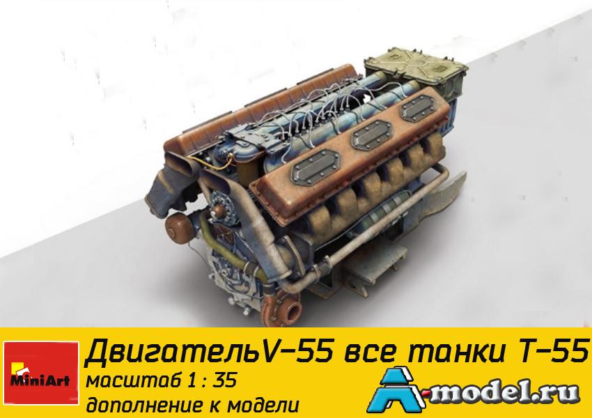 модели Mini Art Двигатель V-55 для всех танков Т-55 дополнение к моделям 1/35 MINI ART 37025 , цена