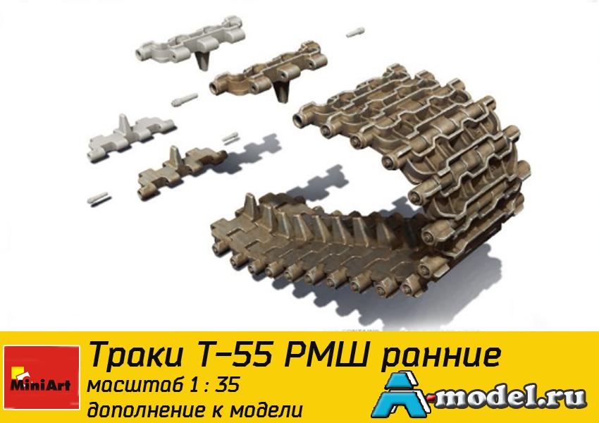 модели Mini Art Траки Т-55 РМШ ранние сборные подвижные 1/35 MINI ART 37050 , цена