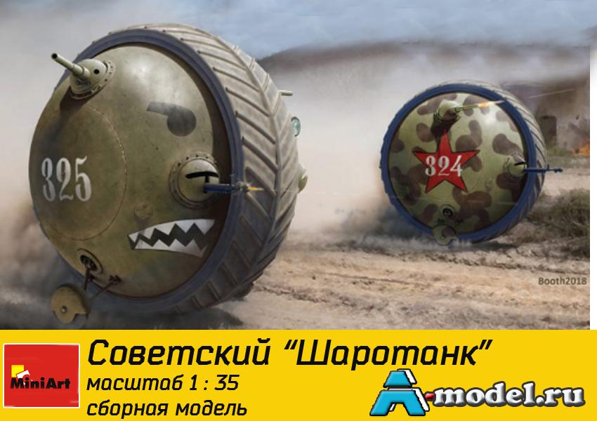 модели Mini Art Шаротанк с интерьером сборная модель 1/35 MINI ART 40001 , цена