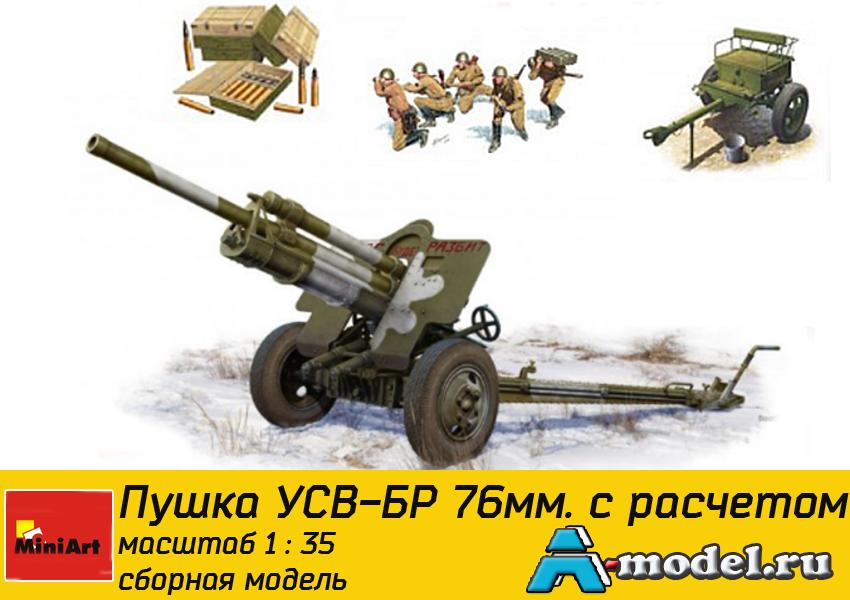 модели Mini Art Пушка УСВ-БР 76 мм с арт. передком и расчетом сборная модель 1/35 MINI ART 35129 , цена