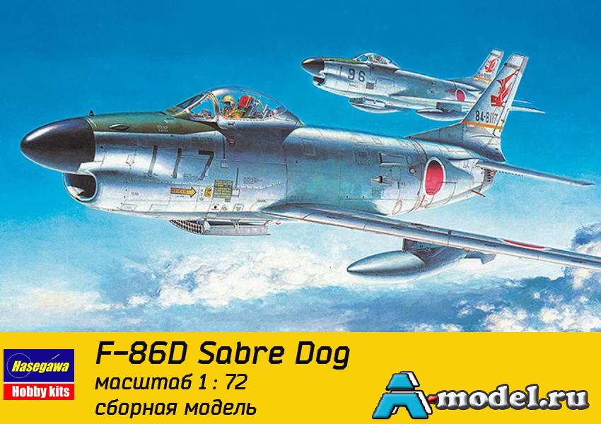 Купить F-86D saber dog сборная модель самолёта 1/72 Hasegawa 51404 доставка, цена