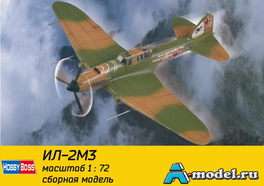 Купить Ил-2M3 штурмовик сборная модель 1/72 Hobby Boss 80285  цена