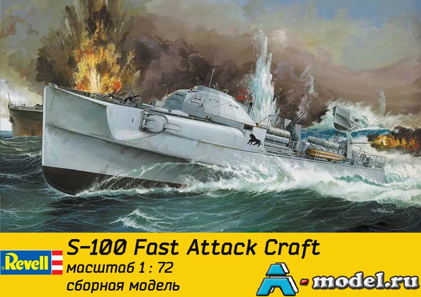 Купить  S-100 German faast attak craft сборная модель 1/72 REVELL 05162 цена, доставка