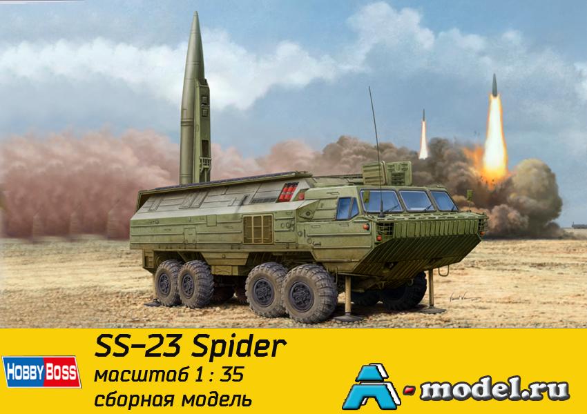 Купить SS-23 Soviet Spider Tactical Ballistic Missile сборная модель 1/35 Hobby Boss 85505  цена