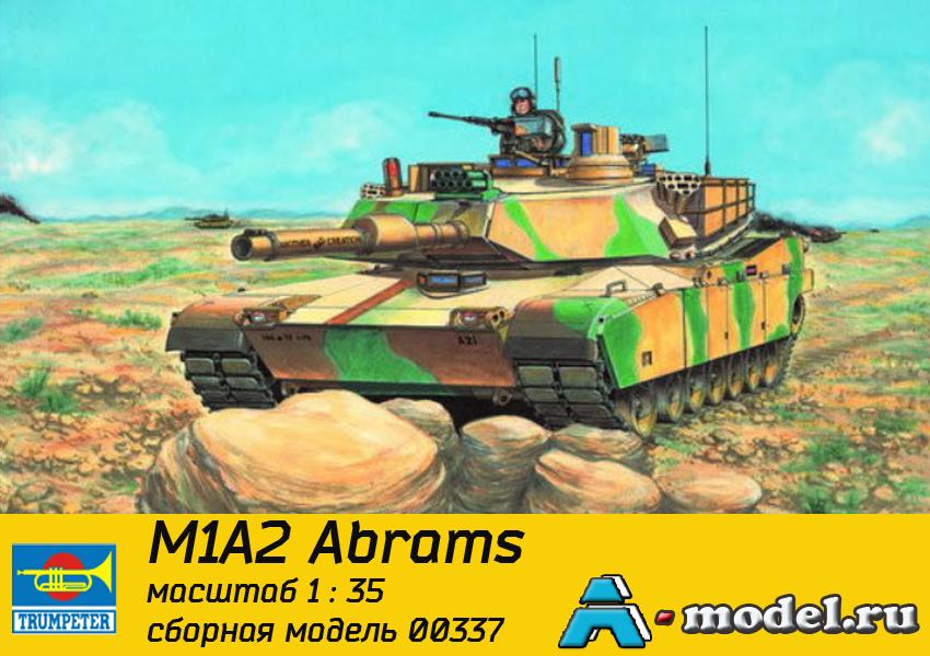 Купить  M1A2 Abrams сборная модель 1/35 TRUMPETER 00337 цена, доставка