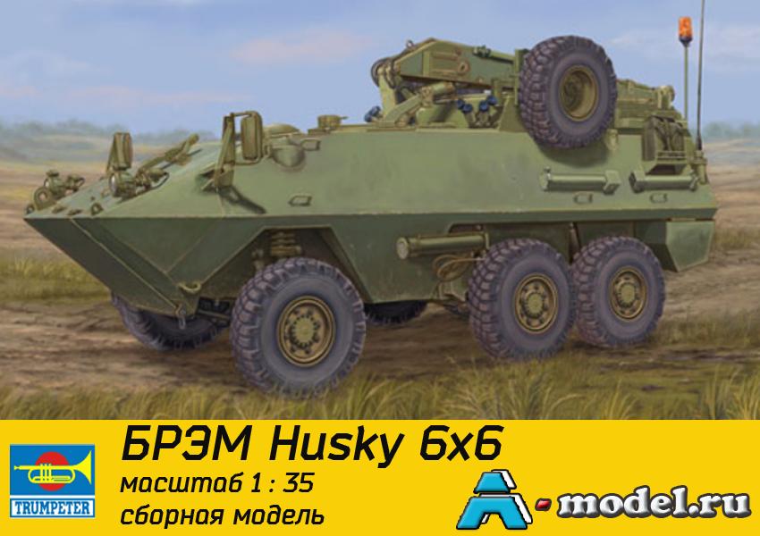 Купить  БРЭМ Husky 6x6 сборная модель 1/35 TRUMPETER 01506 цена, доставка