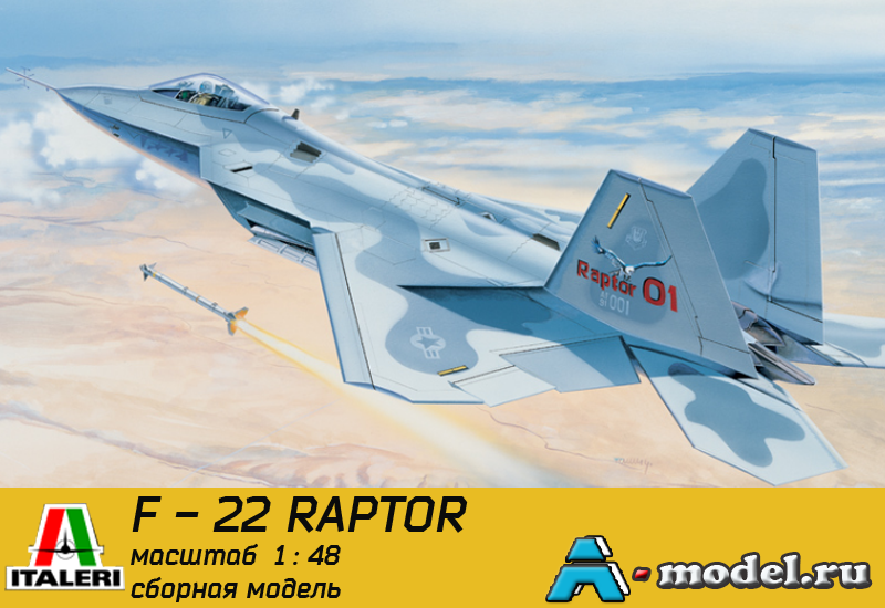Купить F-22 Raptor сборная модель самолёта 1/48 ITALERI 850 цена, доставка