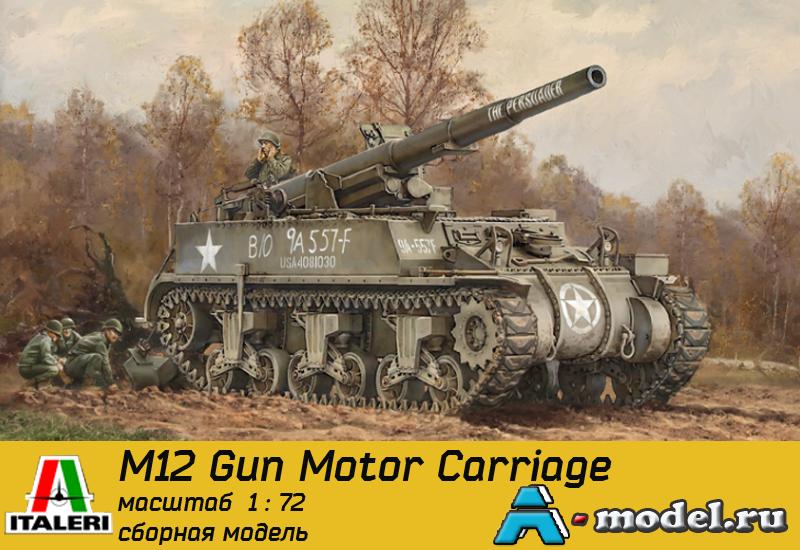 Купить M12 Gun Motor Carriagе сборная модель САУ 1/72 ITALERI 7076 цена, доставка