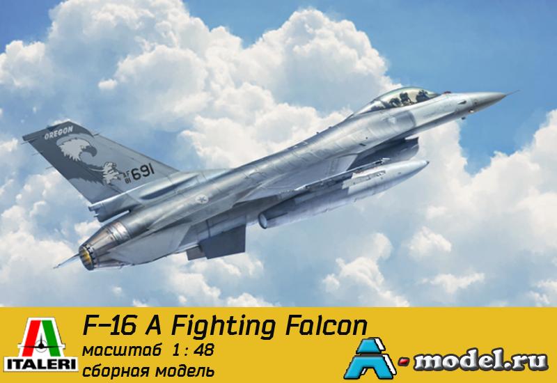Купить F-16 A Fighting Falcon модель самолёта 1/48 ITALERI 2786 цена, доставка