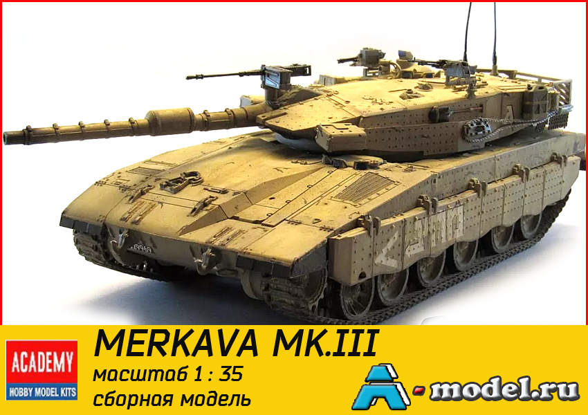 Купить сборную модель Merkava III 1/35 Academy 13267 цена, доставка