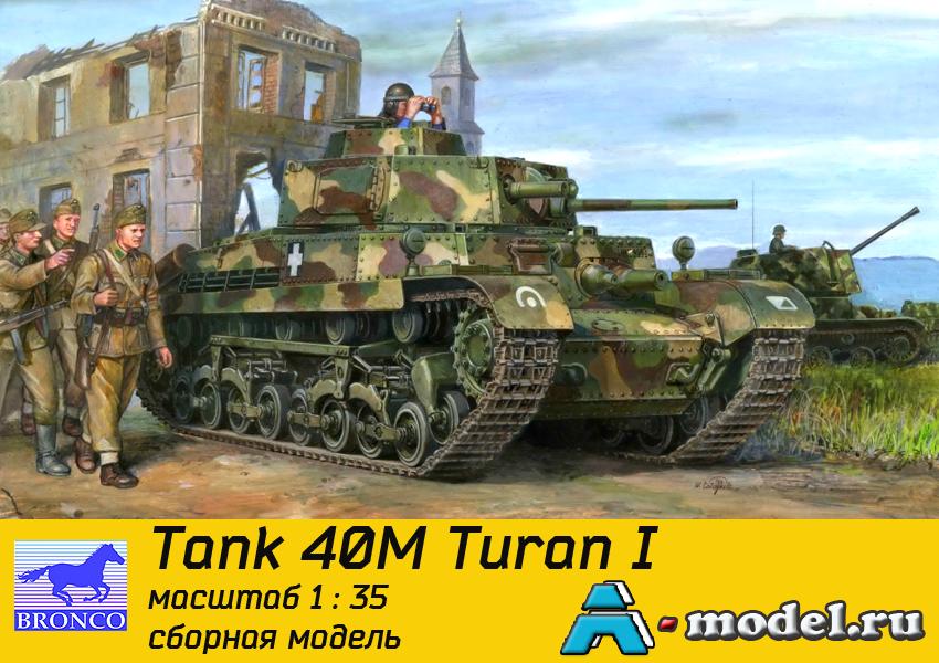 Купить Tank 40M Turan I сборная модель танка 1/35 Bronco 35120